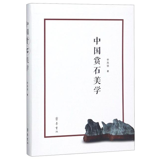 中國賞石美學