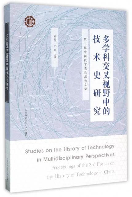多學科交叉視野中的技術史研究(第3屆中國技術史論壇論文集)