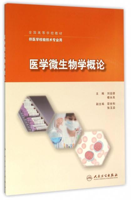 醫學微生物學概論(供醫學檢驗技術專業用全國高等學校教材)