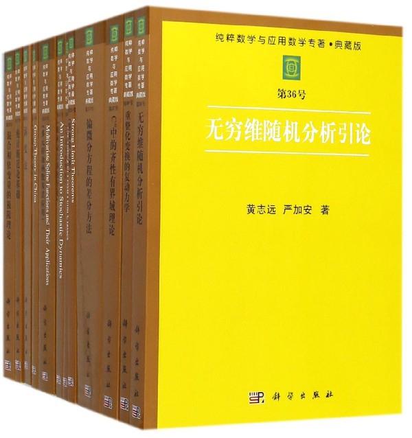 純粹數學與應用數學專著(典藏版1978-2015年共41冊)