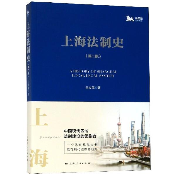 上海法制史(第2版)/獨角獸