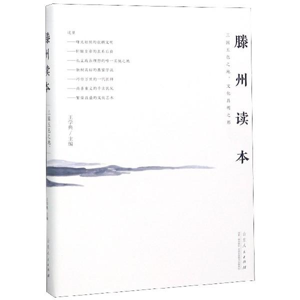 滕州讀本(精)