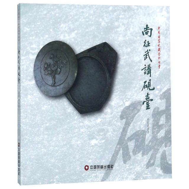 尚征武講硯臺/中國財富收藏鋻識講堂