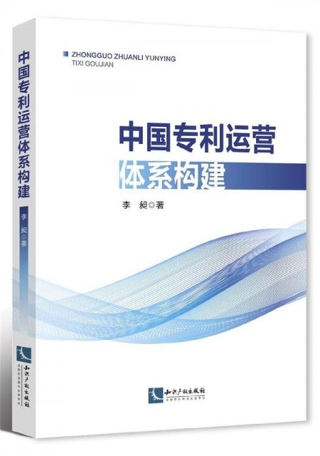 中國專利運營體繫構建