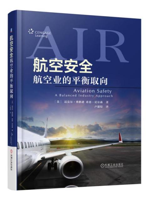航空安全(航空業的平衡取向)(精)