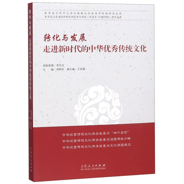 轉化與發展(走進新時代的中華優秀傳統文化)
