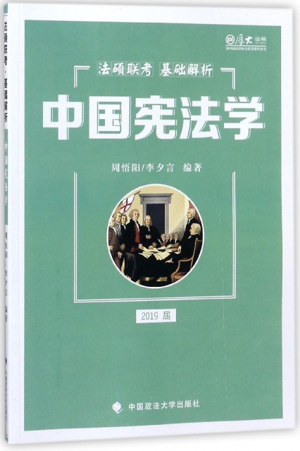 中國憲法學(2019屆法律碩士聯考指導用書)/法碩聯考基礎解析