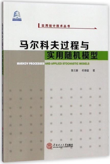 馬爾科夫過程與實用隨機模型/實用統計技術叢書