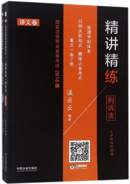 精講精練(刑訴法共2冊2018版國家法律職業資格考試)