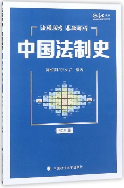 中國法制史(2019屆法律碩士聯考指導用書)/法碩聯考基礎解析