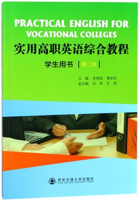 實用高職英語綜合教程(學生用書第2冊)