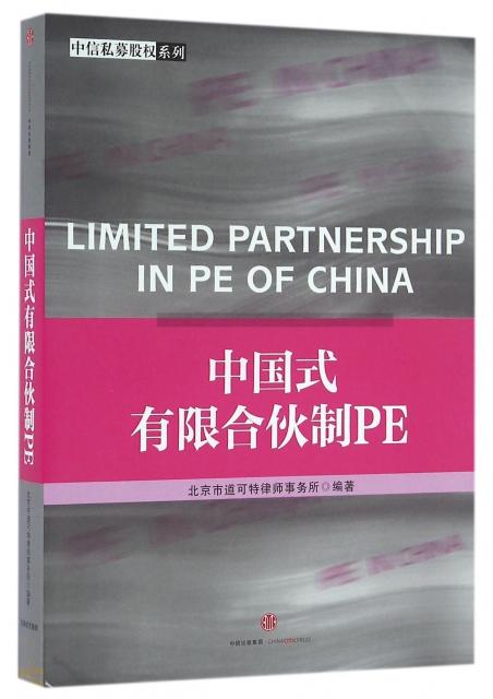 中國式有限合伙制PE/中信私募股權繫列