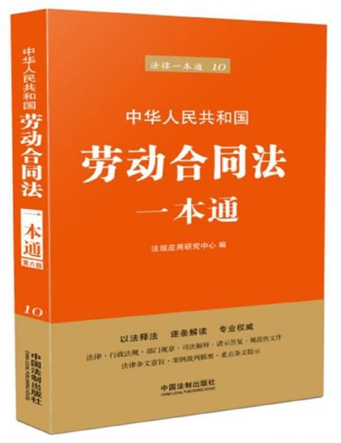 中華人民共和國勞動合