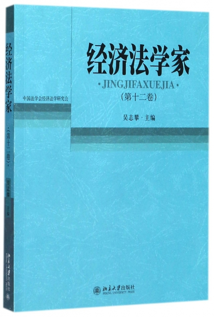 經濟法學家(第12卷)