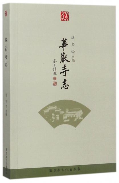 華岩寺志/華岩文叢