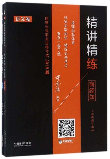 精講精練(商經知共2冊2018版國家法律職業資格考試)