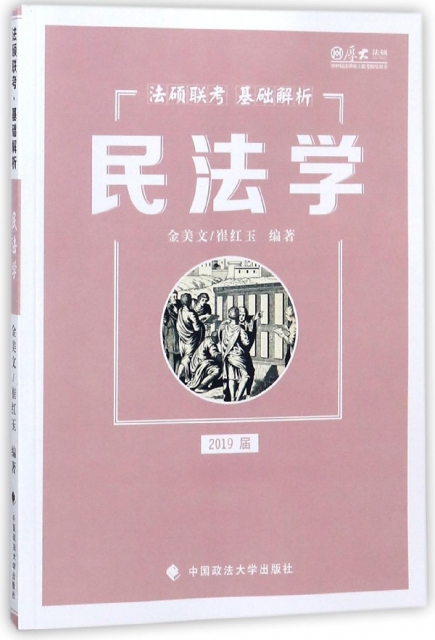 民法學(2019屆法