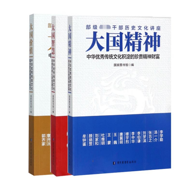 大國精神&大國價值&大國智慧 共3冊