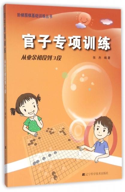 官子專項訓練(從業餘初段到3段)/階梯圍棋基礎訓練叢書