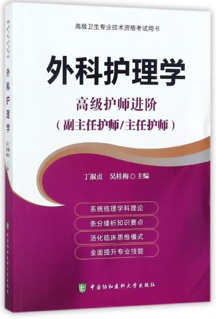 外科護理學(高級護師進階副主任護師主任護師)/高級衛生專業技術資格考試用書