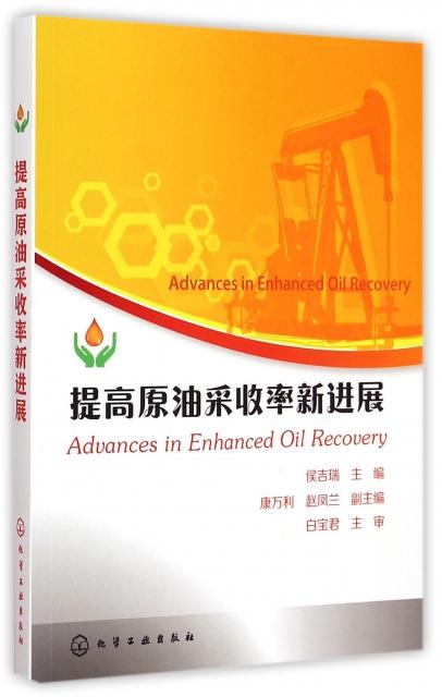 提高原油采收率新進展