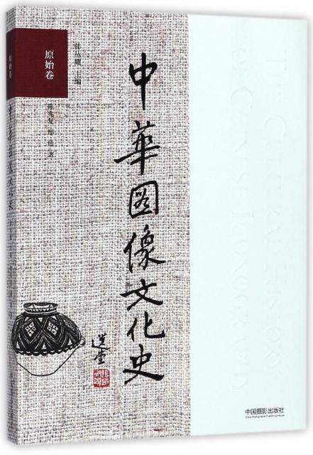 中華圖像文化史(原始