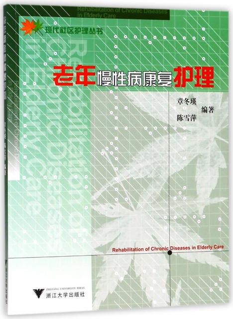 老年慢性病康復護理/現代社區護理叢書