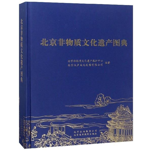 北京非物質文化遺產圖典(精)