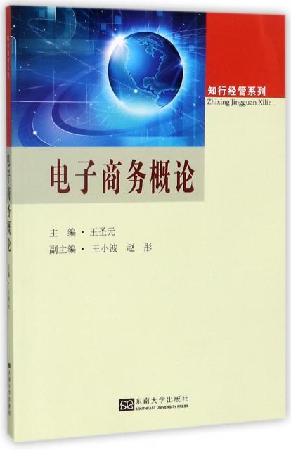 電子商務概論/知行經
