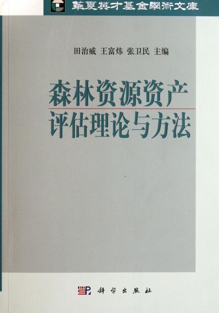 森林資源資產評估理論與方法/華夏英纔基金學術文庫