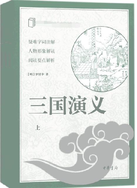 三國演義(上中下)/中小學傳統文化必讀經典叢書