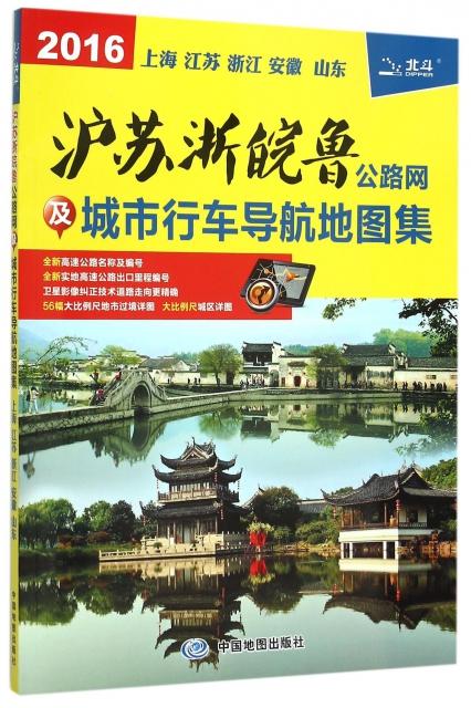 滬蘇浙皖魯公路網及城市行車導航地圖集(2016)