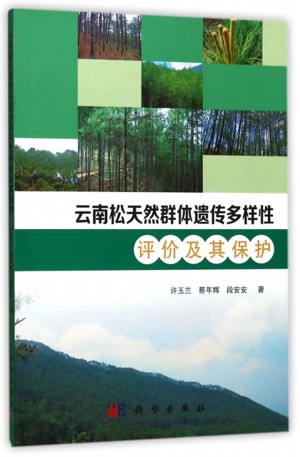 雲南松天然群體遺傳多樣性評價及其保護