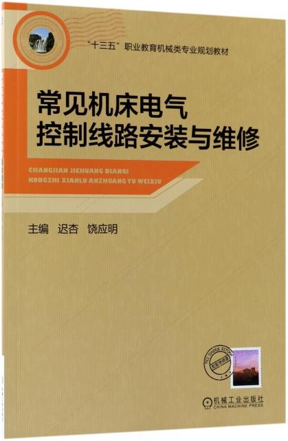 常見機床電氣控制線路安裝與維修(十三五職業教育機械類專業規劃教材)