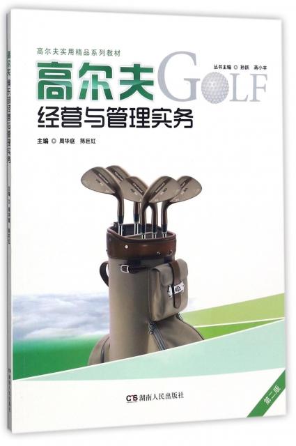 高爾夫經營與管理實務(第2版高爾夫實用精品繫列教材)