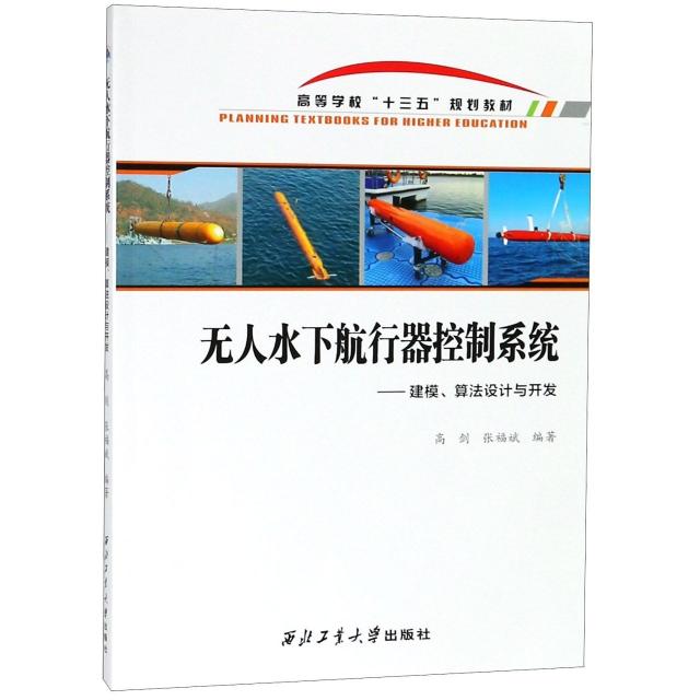無人水下航行器控制繫統--建模算法設計與開發(高等學校十三五規劃教材)