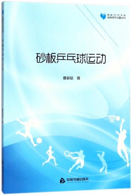 砂板乒乓球運動/體育研究論著叢刊/高校學術文庫