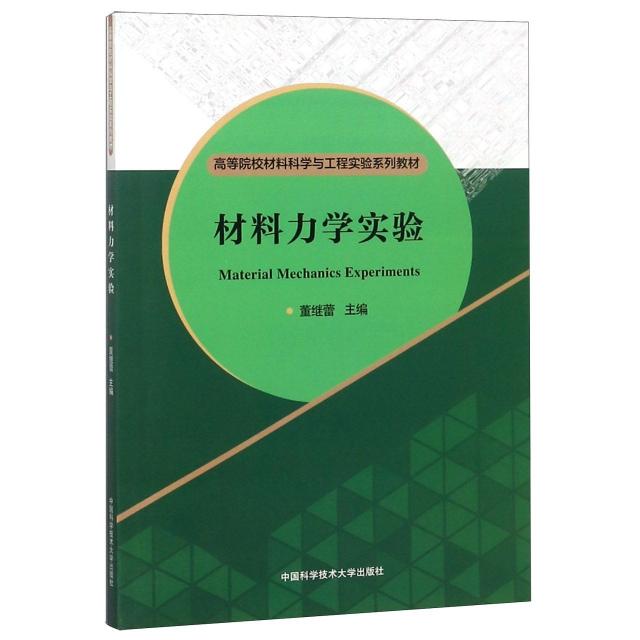 材料力學實驗(高等院校材料科學與工程實驗繫列教材)