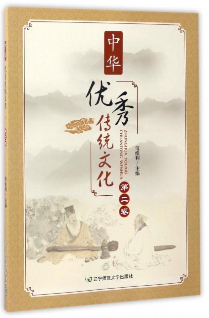 中華優秀傳統文化(第