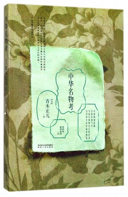 中華名物考