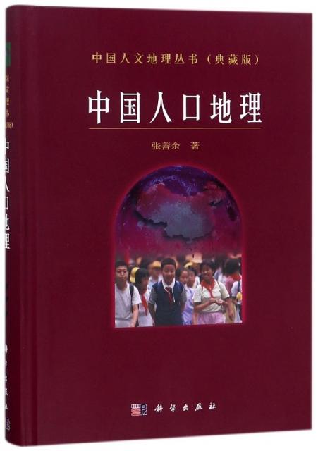 中國人口地理(典藏版
