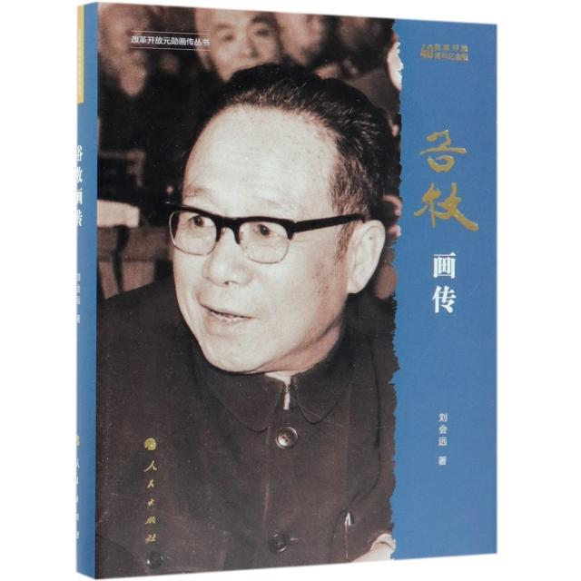 谷牧畫傳(改革開放40周年紀念版)(精)/改革開放元勛畫傳叢書