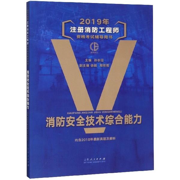 消防安全技術綜合能力(2019年注冊消防工程師資格考試輔導用書)