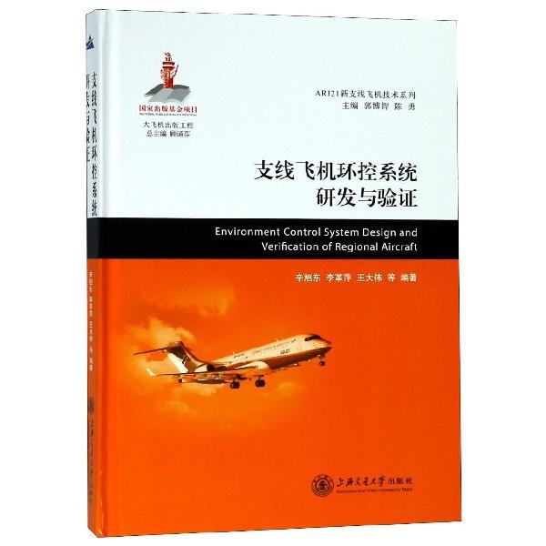 支線飛機環控繫統研發與驗證(精)/ARJ21新支線飛機技術繫列