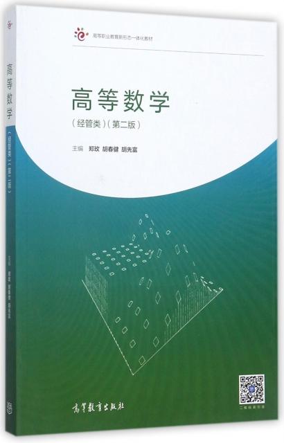 高等數學(經管類第2版高等職業教育新形態一體化教材)