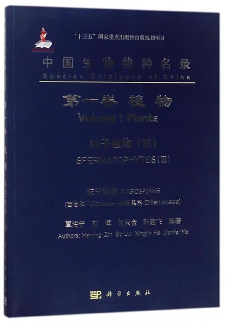 中國生物物種名錄(第1卷植物種子植物Ⅲ被子植物百合科-五椏果科)