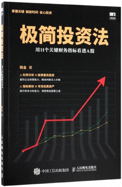 極簡投資法(用11個關鍵財務指標看透A股)