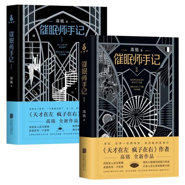 催眠師手記Ⅰ&Ⅱ 共2冊