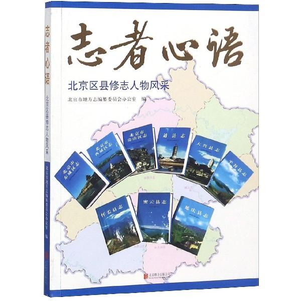 志者心語(北京區縣修志人物風采)