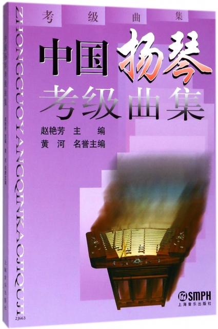 中國揚琴考級曲集
